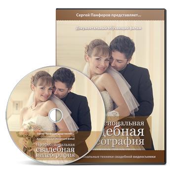 видеокурс Профессиональная свадебная видеография скачать бесплатно торрент