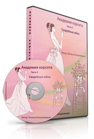 Видеокурс «Академия корсета. Свадебные юбки» скачать бесплатно торрент - Татьяна Козоровицкая