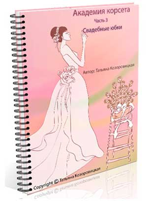 Электронная книга Свадебные юбки скачать бесплатно торрент