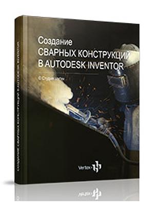 электронная книга Создание сварных конструкций в Autodesk Inventor скачать бесплатно торрент