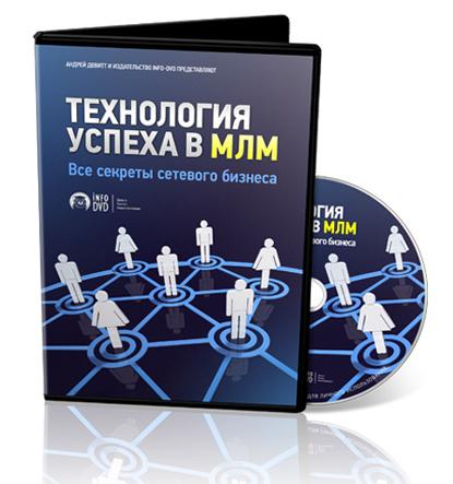 Видеокурс Технология успеха в МЛМ скачать бесплатно торрент