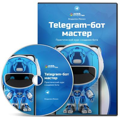 Видеокурс Telegram бот мастер скачать бесплатно торрент