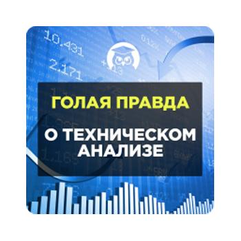 видеокурс Голая правда о техническом анализе скачать бесплатно торрент