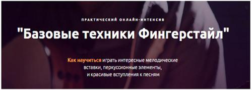 Гитарный интенсив Базовые техники Фингерстайл скачать бесплатно торрент