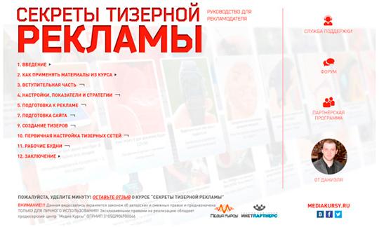 видеокурс Секреты тизерной рекламы скачать бесплатно Даниэль Партнэр
