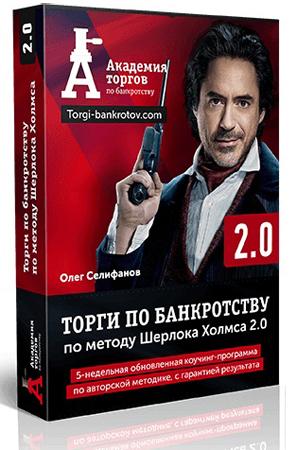 тренинг Торги по банкротству по методу Шерлока Холмса 2 скачать бесплатно торрент