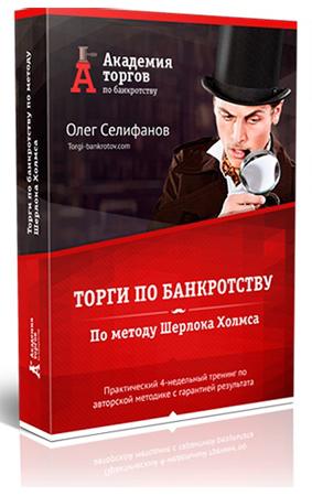 тренинг Торги по банкротству по методу Шерлока Холмса скачать бесплатно торрент