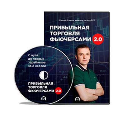 видеокурс Прибыльная торговля фьючерсами 2.0 скачать бесплатно торрент