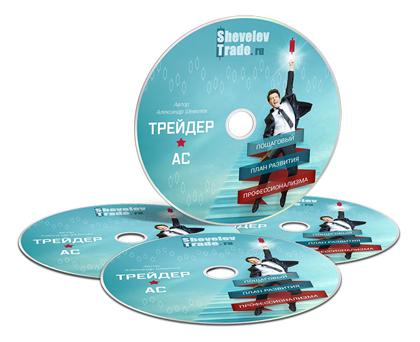 видеокурс Трейдер-Ас скачать бесплатно торрент