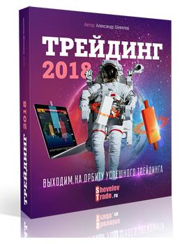 мастер класс Трейдинг 2018 скачать бесплатно торрент