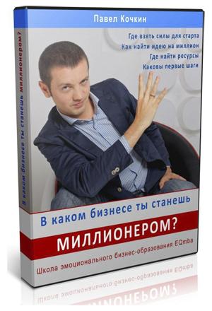 тренинг В каком бизнесе ты станешь миллионером скачать бесплатно торрент
