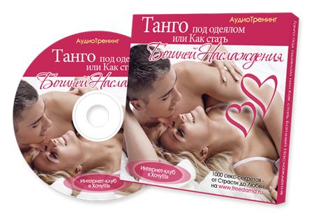 тренинг Танго под Одеялом, или Как стать Богиней Наслаждения скачать бесплатно торрент