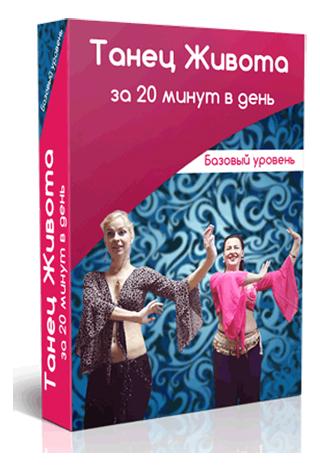 видео-тренинг Танец Живота за 20 минут в день скачать бесплатно торрент