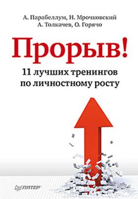 книга Прорыв! 11 лучших тренингов по личностному росту скачать бесплатно торрент