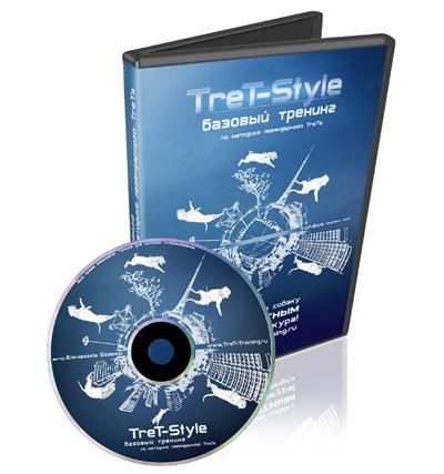 видеокурс TreT-Style: базовый тренинг скачать бесплатно торрент