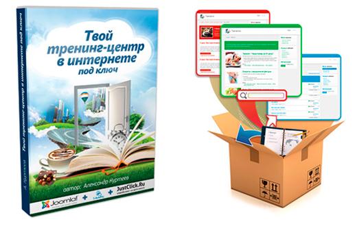 Бизнес-система Твой тренинг-центр в Интернете под ключ скачать бесплатно торрент