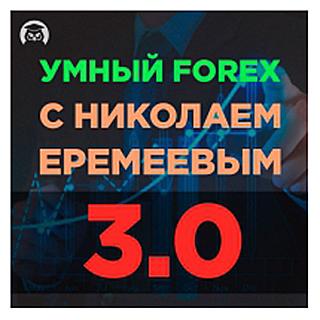 тренинг Умный FOREX с Николаем Еремеевым 3 скачать бесплатно торрент