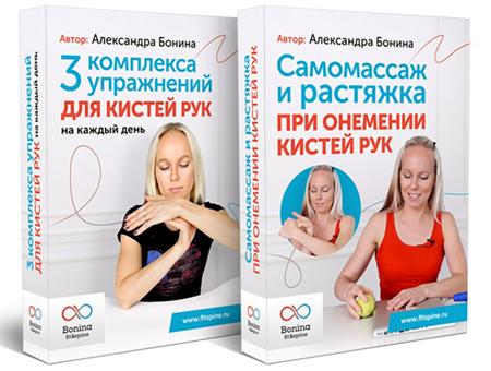 видеокурс Комплект упражнений для кистей рук скачать бесплатно торрент