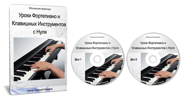 Видеокурс Уроки фортепиано и клавишных инструментов с нуля скачать бесплатно торрент