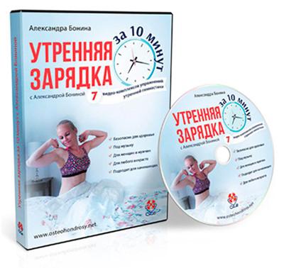 видеокурс Утренняя зарядка с Александрой Бониной скачать бесплатно торрент