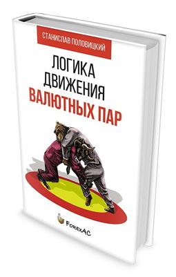 книга Логика движения валютных пар скачать бесплатно торрент