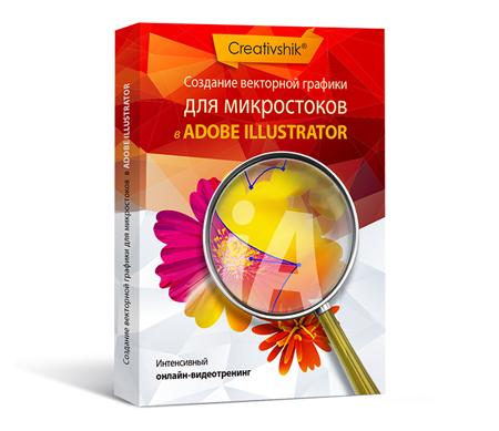 Видеокурс Создание векторных иллюстраций для микростоков в Adobe Illustrator скачать бесплатно торрент