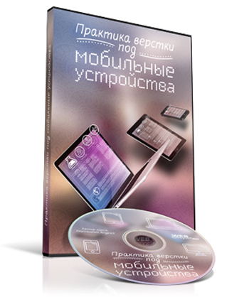Видеокурс Практика верстки сайта под мобильные устройства скачать бесплатно торрент