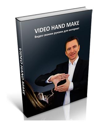 PDF-книга VIDEO HAND MAKE. Видео своими руками для Интернет скачать бесплатно торрент