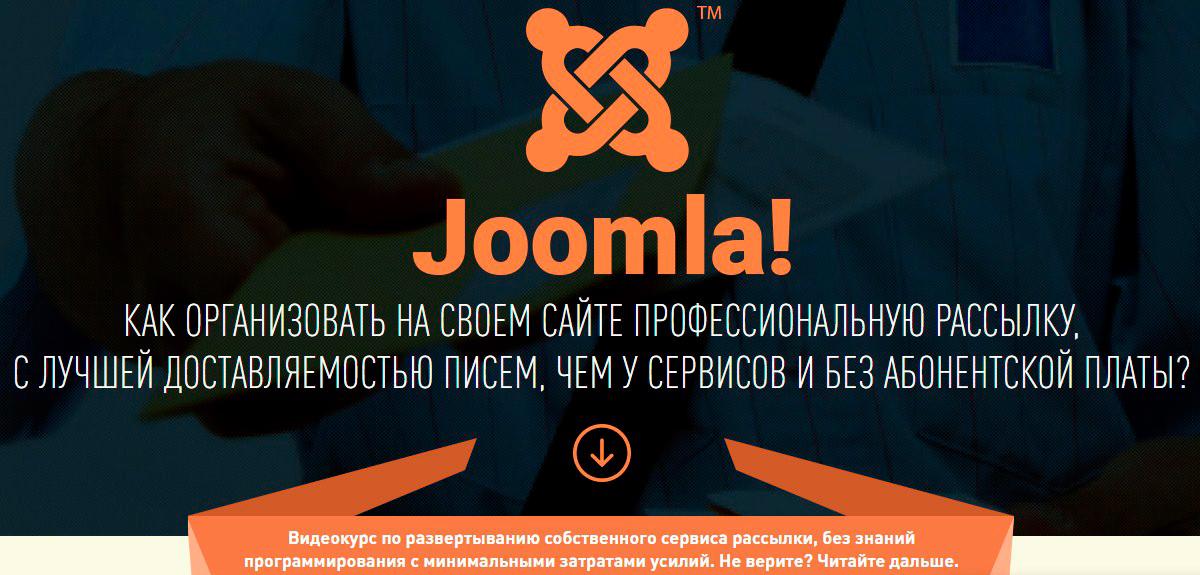 Видеокурс «E-mail маркетинг на Joomla» скачать бесплатно