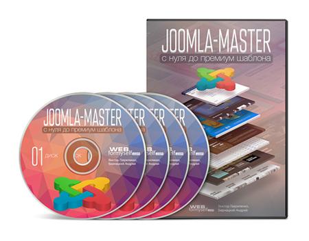 видеокурс Joomla-Мастер: с нуля до Премиум шаблона скачать бесплатно торрент