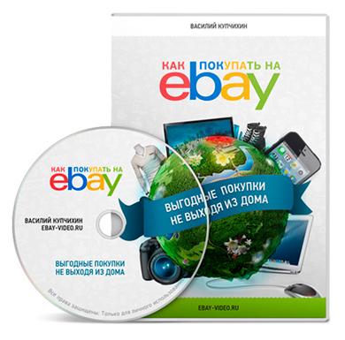 Видеокурс «Как покупать на eBay?» скачать бесплатно торрент - Василий Купчихин