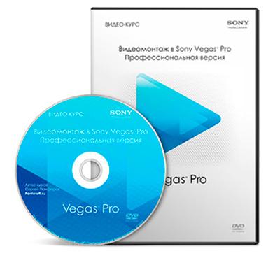 Видеокурс Видеомонтаж в Sony Vegas Pro скачать бесплатно торрент