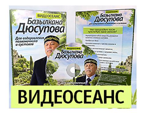 видеосеанс Базылхана Дюсупова от остеохондроза скачать бесплатно торрент
