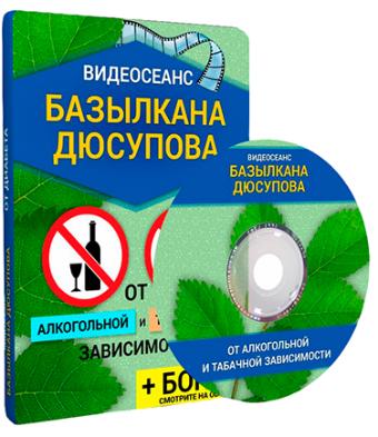 видеосеанс Базылхана Дюсупова от алкогольной и табачной зависимости скачать бесплатно торрент