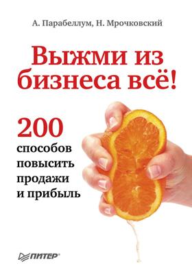 книга Выжми из бизнеса всё! 200 способов повысить продажи и прибыль скачать бесплатно торрент