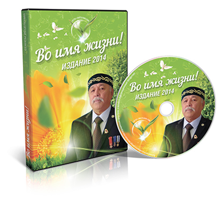 диск ВО ИМЯ ЖИЗНИ 2014 года издания скачать бесплатно