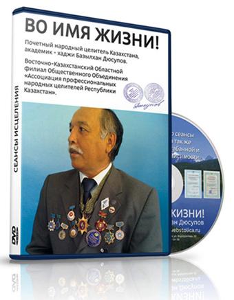 Базылхан Дюсупов Во имя жизни скачать бесплатно торрент