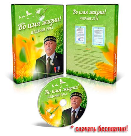 DVD диск Во Имя Жизни 2014 Базылхан Дюсупов скачать бесплатно торрент