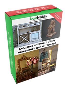 курс Создание сложных Vray материалов для интерьера скачать бесплатно торрент