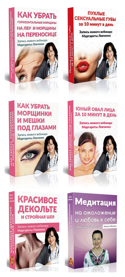 записи всех вебинаров Маргариты Левченко скачать бесплатно торрент