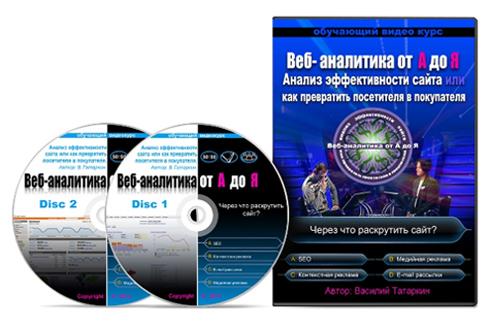 Видеокурс «Веб-аналитика от А до Я» скачать бесплатно торрент - Василий Татаркин