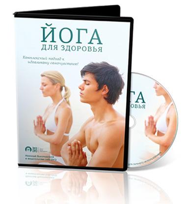 Видеокурс «Йога для здоровья» скачать бесплатно торрент