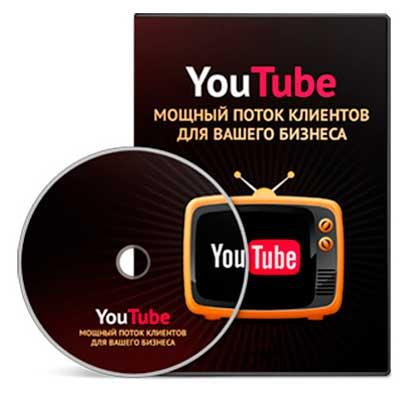 Видеокурс YouTube — мощный поток клиентов для вашего бизнеса скачать бесплатно торрент