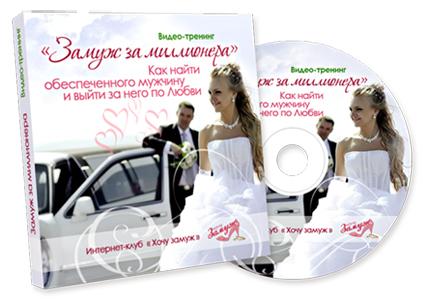 Видеокурс ««Замуж за миллионера. Как найти обеспеченного мужчину и выйти за него по Любви?» скачать бесплатно торрент - Юлия Щедрова