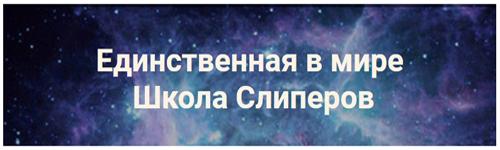 Все записи Школы Слиперов Ирины Белозерской скачать бесплатно торрент