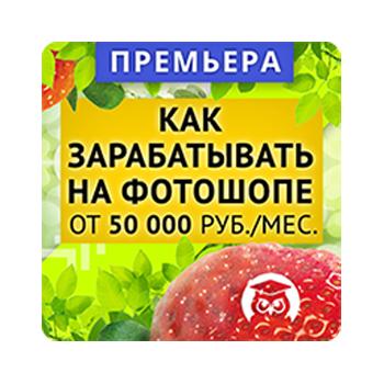 видеокурс Как зарабатывать на Фотошопе от 50000 рублей в месяц скачать бесплатно торрент