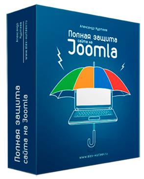 Видеокурс «Полная защита сайта на Joomla» скачать бесплатно торрент - Александр Куртеев