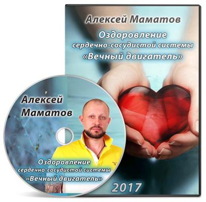 Тренинг Здоровое сердце скачать бесплатно торрент