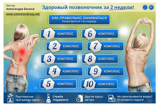 Скачать бесплатно видеокурс Здоровый позвоночник за 2 недели Александра Бонина